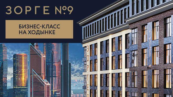 Жилок комплекс «Зорге 9» Бизнес-класс на Ходынке